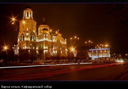 Варна ночью. Кафедральный собор
